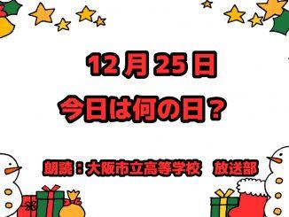 12月25日は「クリスマス」