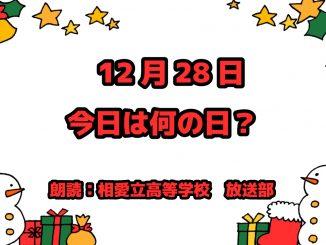12月28日は「身体検査の日」