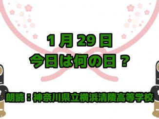 1月29日は 「人口調査記念日」
