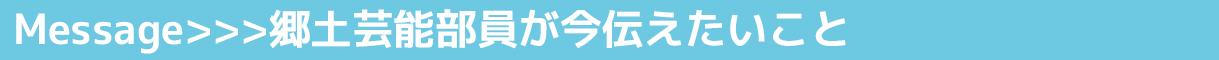 VOL.37 秋田県立羽後高等学校 郷土芸能部