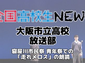 【大阪市立高等学校】寝屋川市民祭 青年祭の朗読の様子