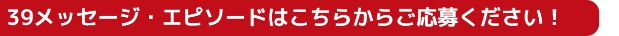 藤巻亮太が39プロジェクトを始動!