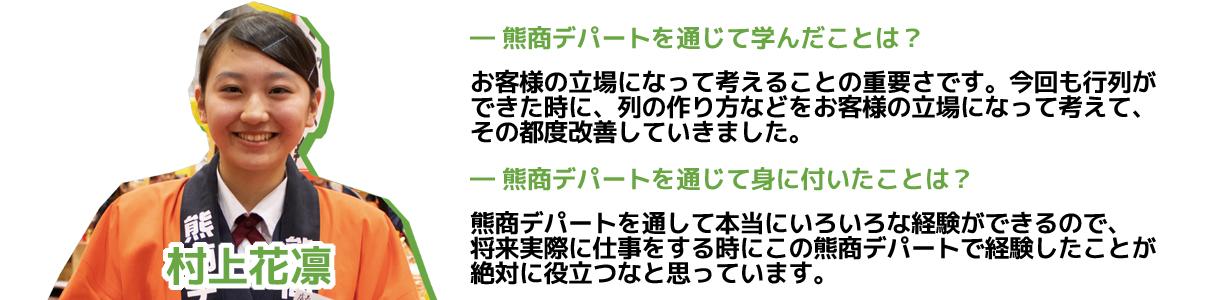 【熊本県立熊本商業高等学校】高校生が創り出す 地域に根付くデパート