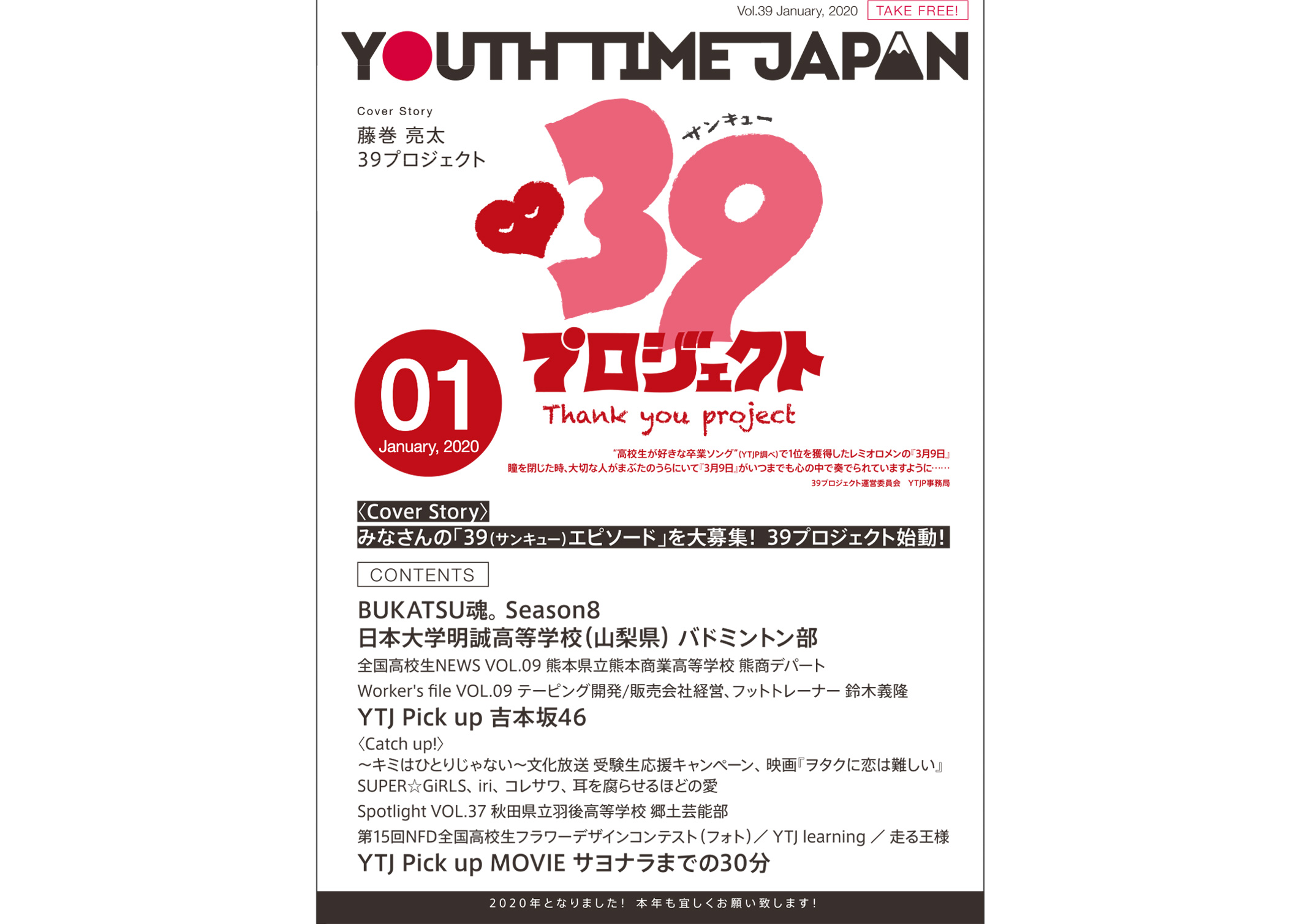 YOUTH TIME JAPAN 2020年1月号