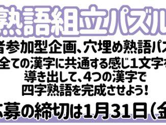 https://www.ytjp.jp/2020/01/10/ytj-learning-tameninaruzatsugaku
