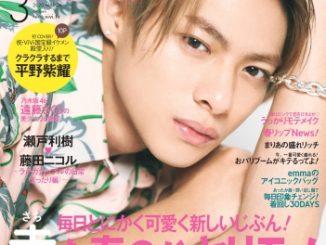 King & Prince平野紫耀さんViVi3月号の表紙が原宿駅に巨大ボードで出現!?