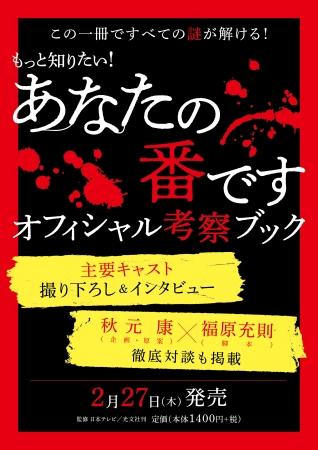 もっと知りたい!『あなたの番です オフィシャル考察ブック』が2月27日に発売決定!