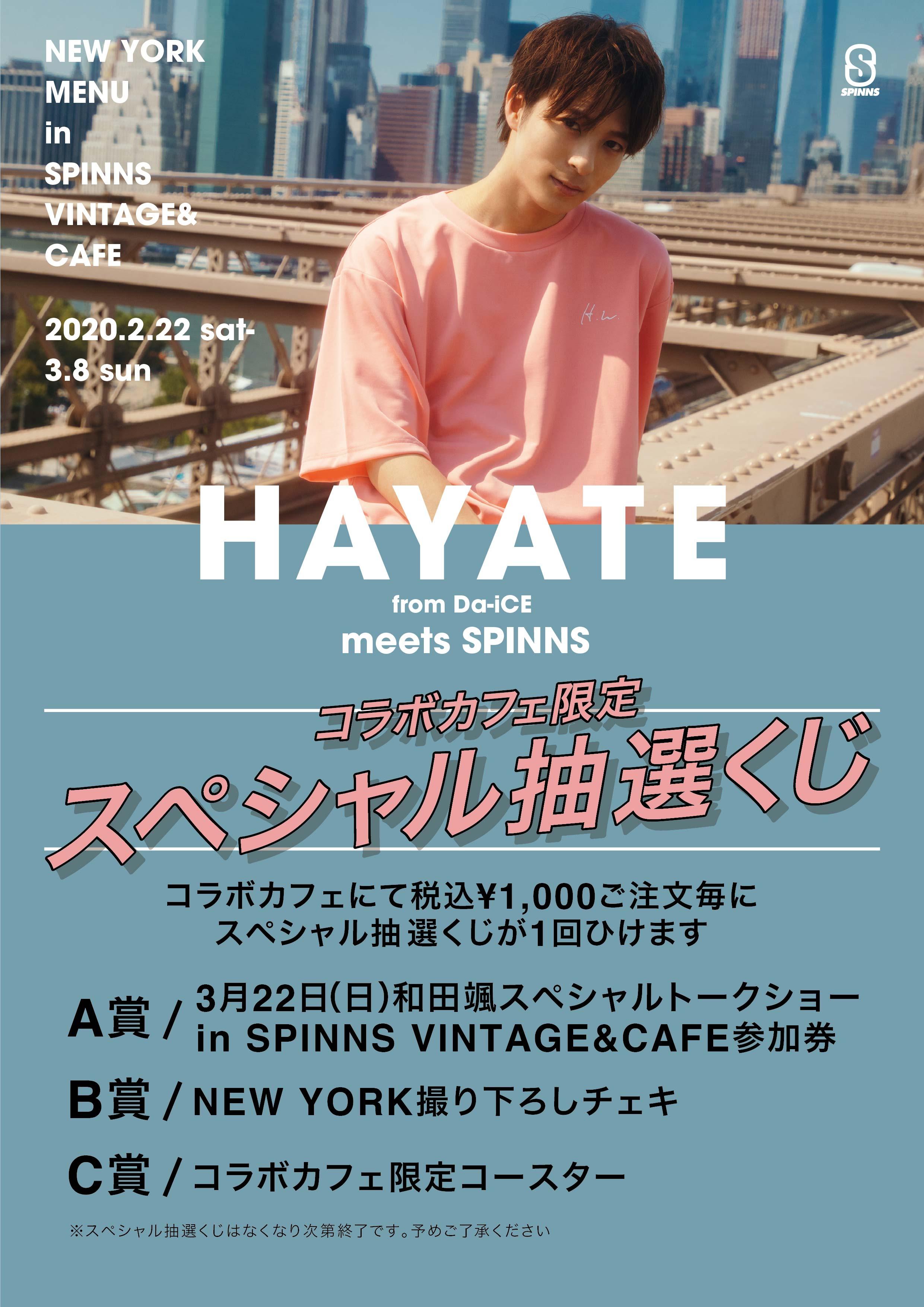 Da-iCEのパフォーマー和田颯とSPINNSのコラボレーションが始動!HAYATE(From Da-iCE)meets SPINNS