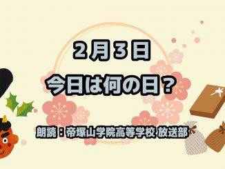 2月3日は「大豆の日」