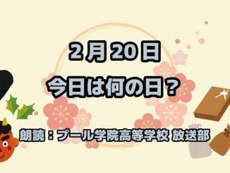2月20日は「歌舞伎の日」