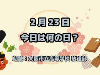 2月23日は「富士山の日」