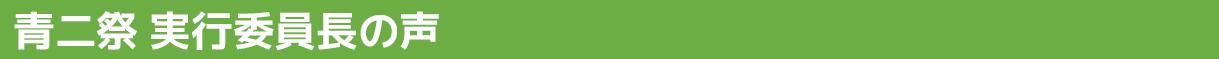 """【第21回 青二祭実行委員】高校生が創り出す高校生のための一大イベント""""青二祭"""""""