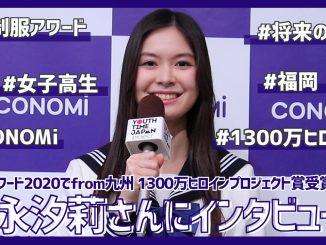 徳永汐莉さんが制服アワードでfrom九州 1300万ヒロインプロジェクト賞を受賞!「色んなことに挑戦して可能性を広げたい!」