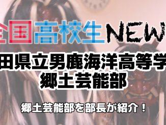 【秋田県立男鹿海洋高等学校】郷土芸能部を部長が紹介!