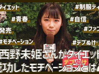 西野未姫さんにインタビュー!「高校生に戻れたら制服ディズニーでダブルデートがしたい!」