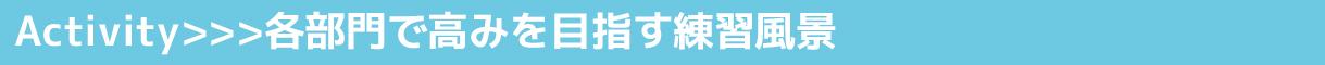 VOL.38 大阪市立高等学校 放送部