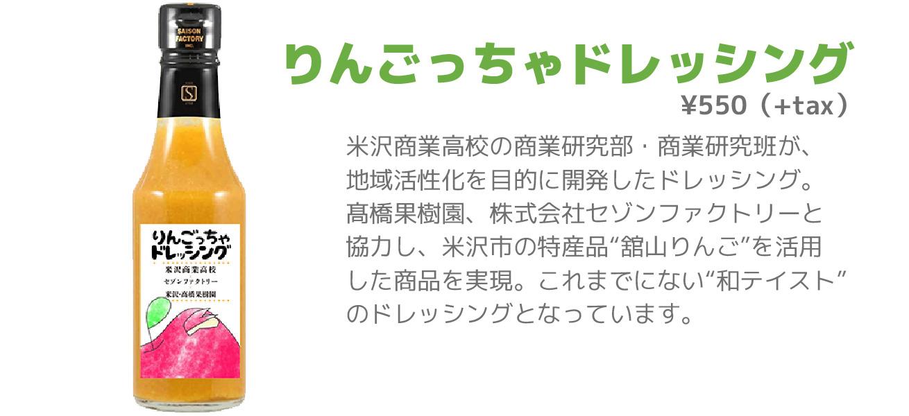 【山形県立米沢商業高等学校】りんごっちゃドレッシングが全国のイトーヨーカドーで販売!