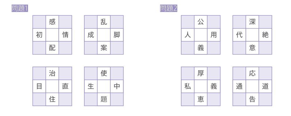 YTJ learning 熟語組立パズル 2020年2・3月号