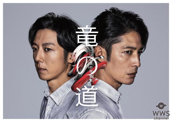 SEKAI NO OWARI、玉木宏主演『竜の道 二つの顔の復讐者』主題歌を書き下ろし!新曲音源も解禁