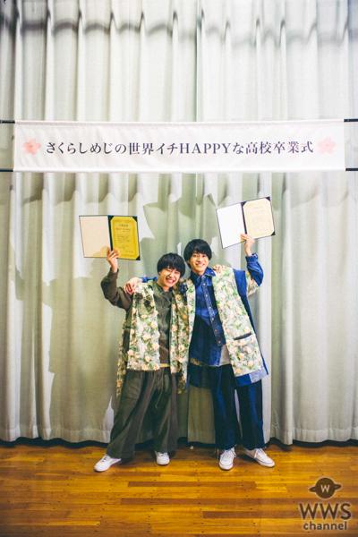 さくらしめじが高校卒業ライブを無観客で開催「照れくさいけど僕らは最高さ!」