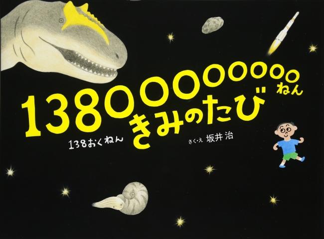 日本テレビアナウンサーによる「絵本読み聞かせ動画」に光文社の絵本『13800000000 ねん きみのたび』が登場!
