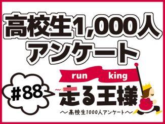 """#88 高校生の""""メガネが似合うと思う男性有名人""""ランキング"""