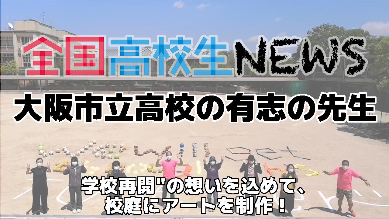 大阪 学校 再開