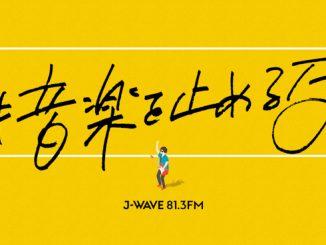 井上苑子、majikoらが「J-WAVE」無観客ライブ中継に出演