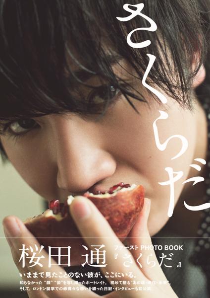 桜田通、ファースト写真集の重版決定!スペシャルエディションも発売へ