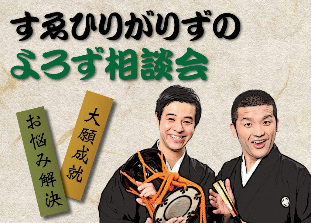 ヨシモト∞ホール所属メンバーがご自宅に笑いを届けてくれる!#吉本自宅劇場「みんなで笑顔になろう!」』
