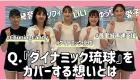 『ダイナミック琉球』のカバーで大注目のChuning Candyにインタビュー!