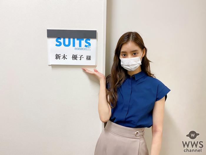 新木優子、マスク姿で『スーツ2』撮影開始を報告「楽しんでいただけるよう撮影頑張ります」