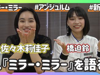 アンジュルム 佐々木莉佳子&橋迫鈴に新曲『ミラー・ミラー』についてインタビュー!