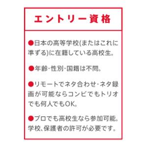 「ハイスクールマンザイ」イメージキャラクターのミルクボーイにインタビュー!
