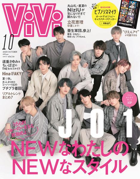 JO1が満を持して「ViVi」初表紙!スタッフも感動した撮影秘話とは?