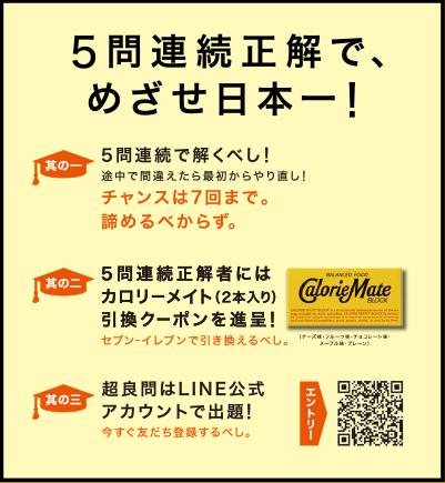 Z会監修 超良問ドリル5 LINEで出題!に挑戦しよう!!
