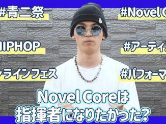 Novel Coreは指揮者になりたかった?【青二祭オンラインフェス】