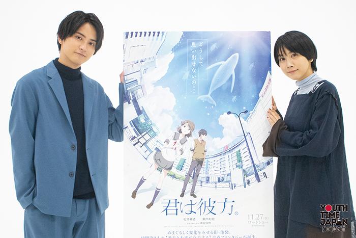 青春ファンタジー映画『君は彼方』公開を記念して、声優を務める松本穂香さん・瀬戸利樹さんにインタビュー!