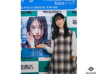 高橋ひかる、1st写真集発売イベント開催!「この日を待ち焦がれていました!」