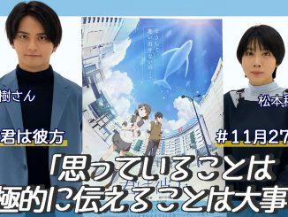 松本穂香さん、瀬戸利樹さんにインタビュー!「思っていることは積極的に伝えることは大事!」
