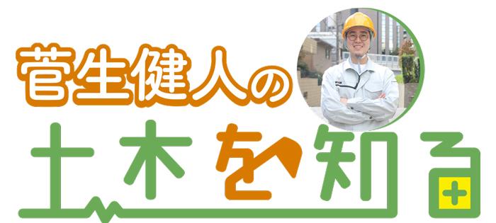 (仮)#01_菅生健人の土木を知る!