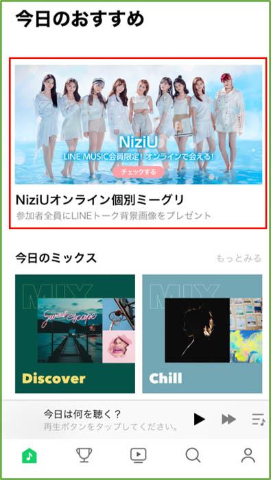 NiziUにオンラインで会える!オンライン個別ミート&グリートの開催決定!!