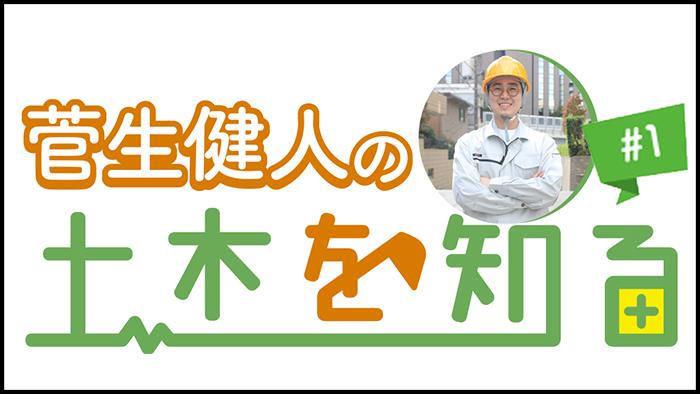 【まとめページ】菅生健人の土木を知る!