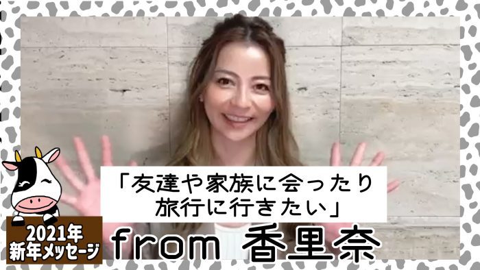 香里奈さんから2021年新年メッセージが到着!「友達や家族に会ったり、旅行に行きたい」<#あけおめメッセージ>