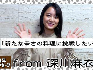 深川麻衣さんから2021年新年メッセージが到着!「新たな辛さの料理に挑戦したい」<#あけおめメッセージ>