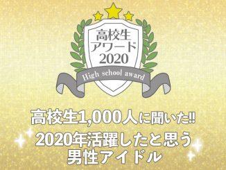 【高校生アワード2020】2020年活躍したと思う男性アイドルグループ(#110)