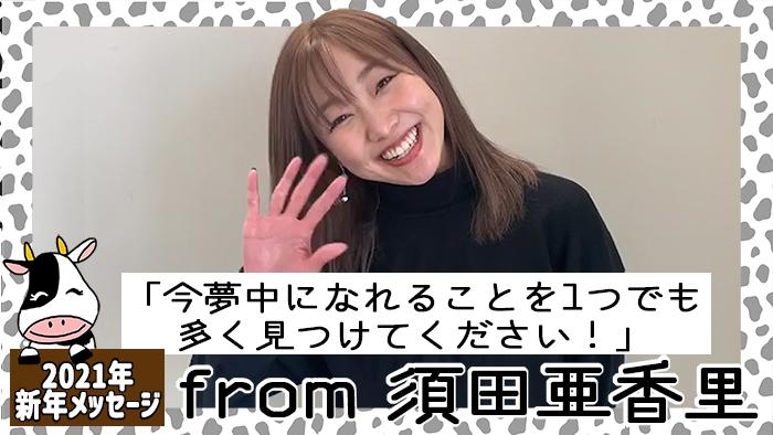 須田亜香里さんから2021年新年メッセージが到着!「今夢中になれることを1つでも多く見つけてください!」<#あけおめメッセージ>