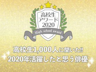 【高校生アワード2020】2020年活躍したと思う俳優(#102)