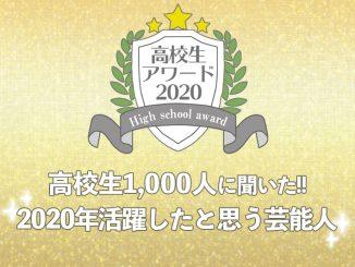 【高校生アワード2020】2020年活躍したと思う芸能人(#104)