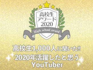 【高校生アワード2020】2020年活躍したと思うYouTuber(#106)